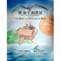 The Bear, the Box and the Boy: Bilingual Chinese/English Edition (Chinese Edition)