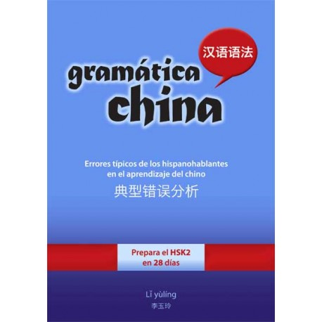 Gramática china HSK2